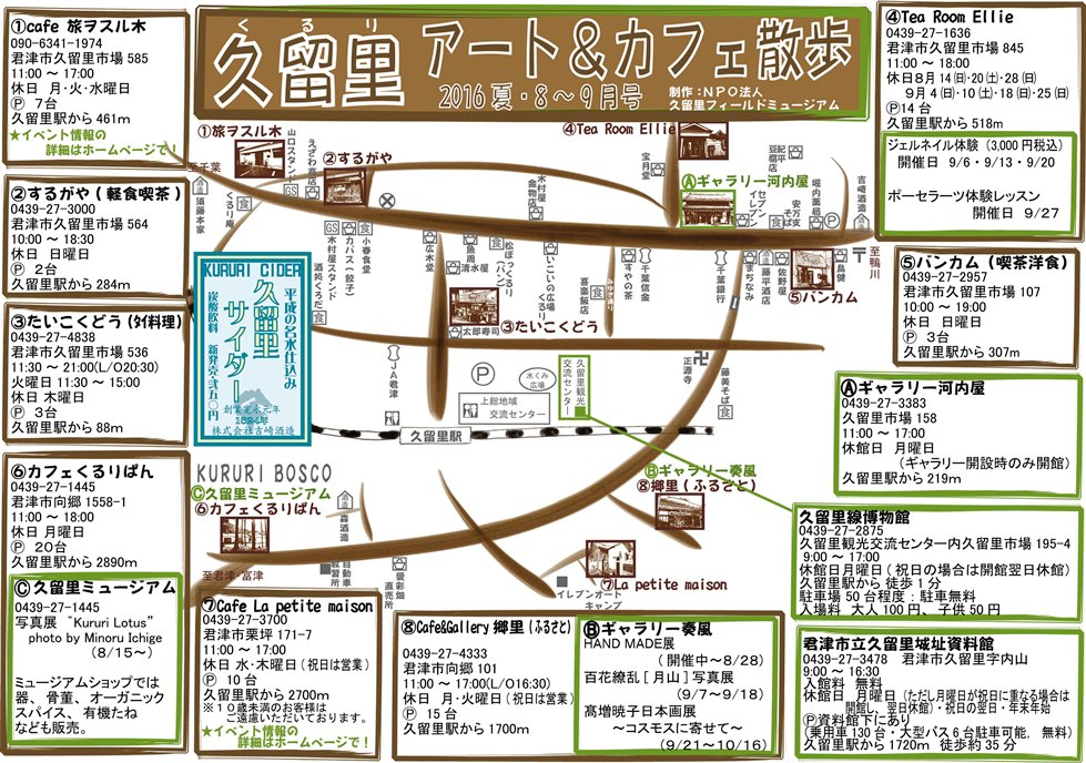 cafe_map2